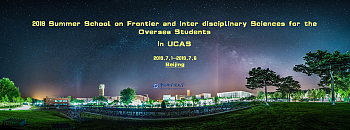 2019 Summer School on Frontier and Inter disciplinary Sciences for the Oversea Students in IC-UCAS
