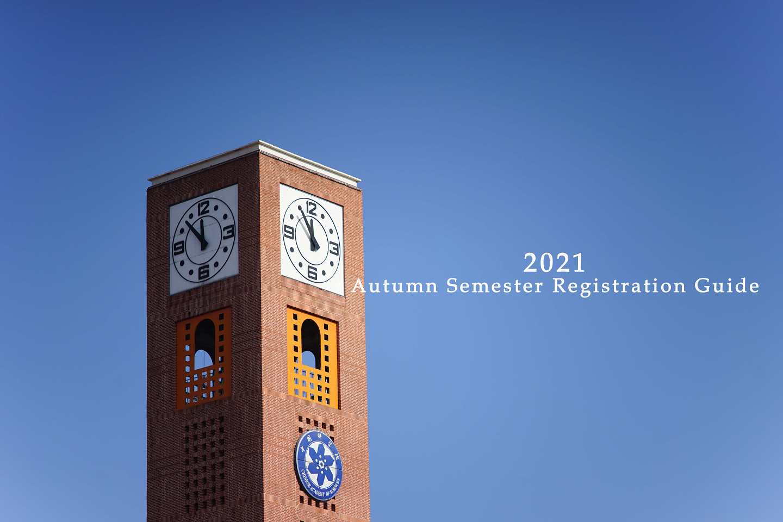 2021  Autumn Semester Registration Guide